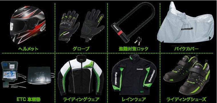 ヘルメット・グローブ・盗難対策ロック・バイクカバー・ETC車載器・ライディングウェア・レインウェア・ライディングシューズ