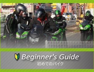 Beginner's Guide 初めてのバイク