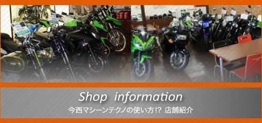 Shop information 今西マシーンテクノの使い方!? 店舗紹介