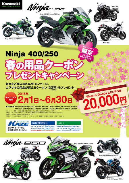 2015_goods-coupon-campaign